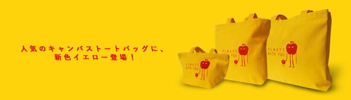 yellowbag-banner-for-webshop